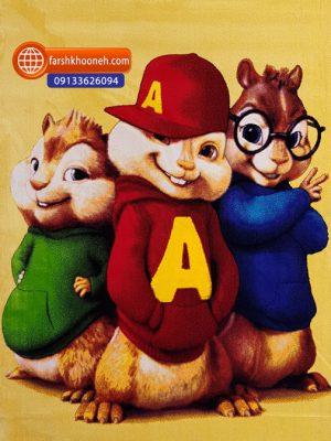 فرش عروسکی طرح آلوین و سنجاب ها 4