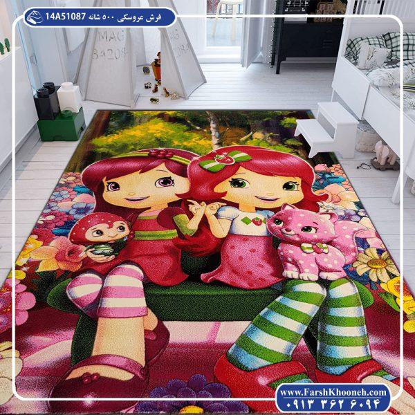 فرش عروسکی طرح دختران توت فرنگی