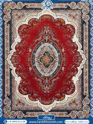فرش ماشینی 1000 شانه طرح روناک