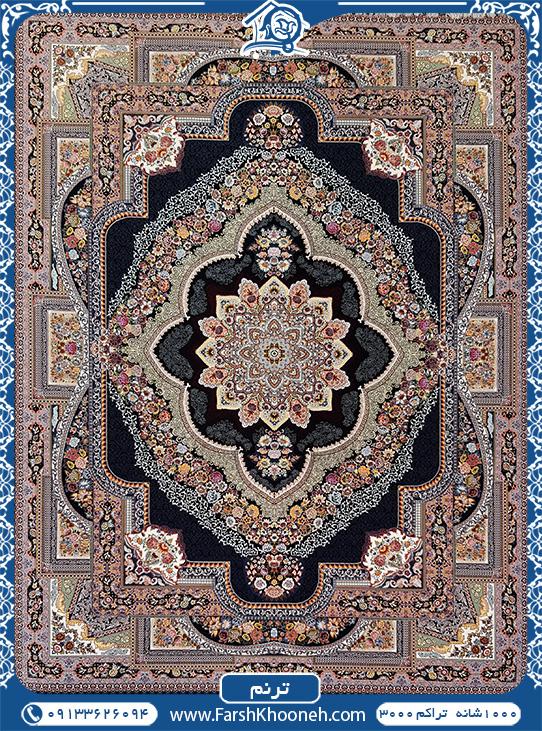 فرش ماشینی 1000 شانه طرح ترنم