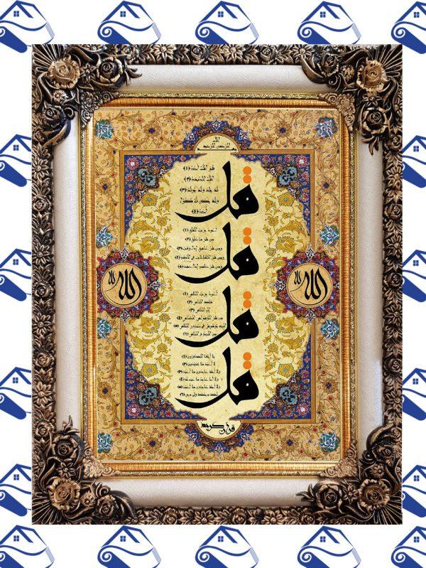 تابلو فرش طرح آیات چهار قل