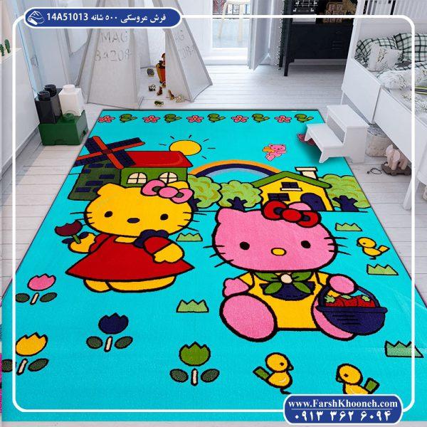 فرش عروسکی طرح کیتی 2