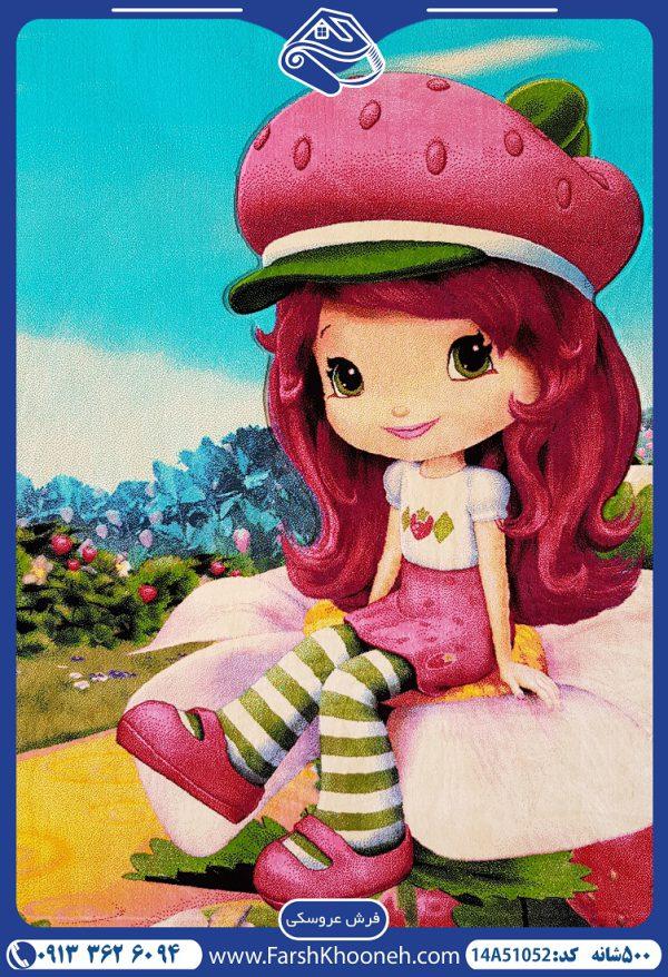 فرش عروسکی طرح دختر توت فرنگی4