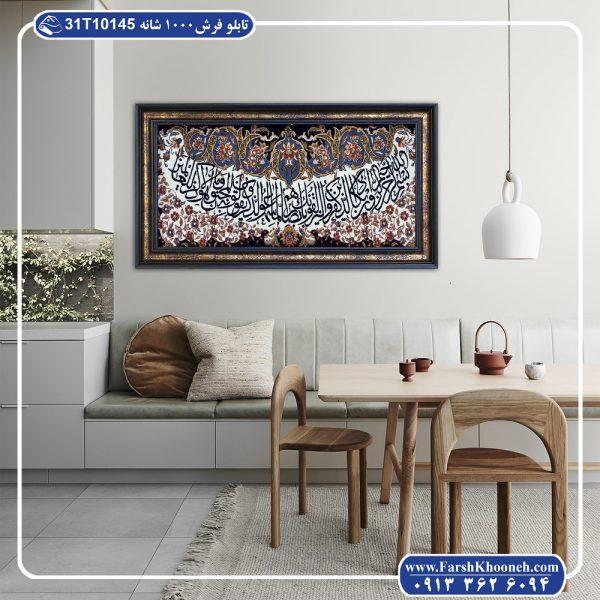 تابلو فرش سوره وان یکاد کد145