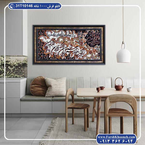 تابلو فرش سوره وان یکاد کد146