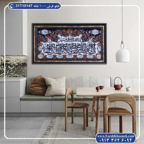 تابلو فرش سوره وان یکاد کد147