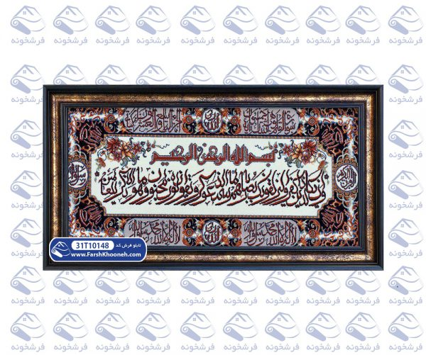 تابلو فرش سوره وان یکاد کد148