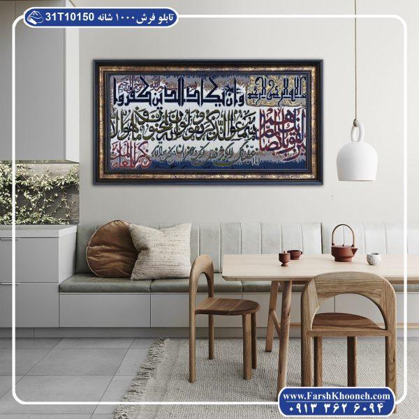 تابلو فرش طرح سوره های نور