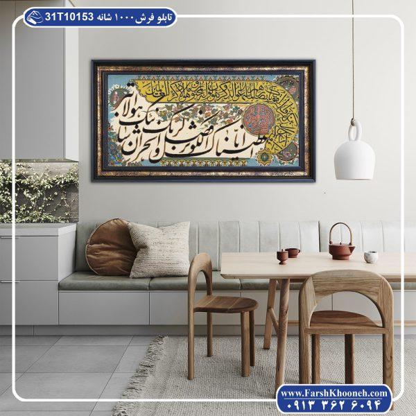 تابلو فرش طرح سوره های الهی