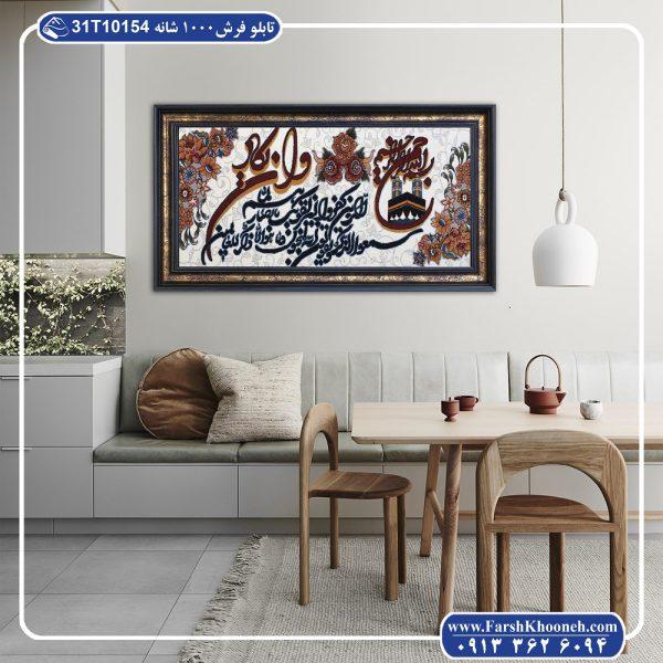 تابلو فرش طرح وان یکاد کد154