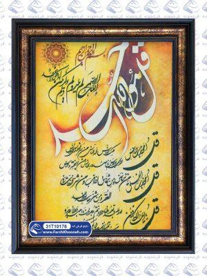 تابلو فرش طرح چهار قل قرآن