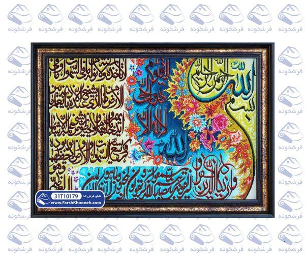 تابلو فرش طرح سوره های برکت