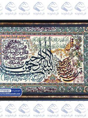 تابلو فرش قرآنی با رخ جذاب