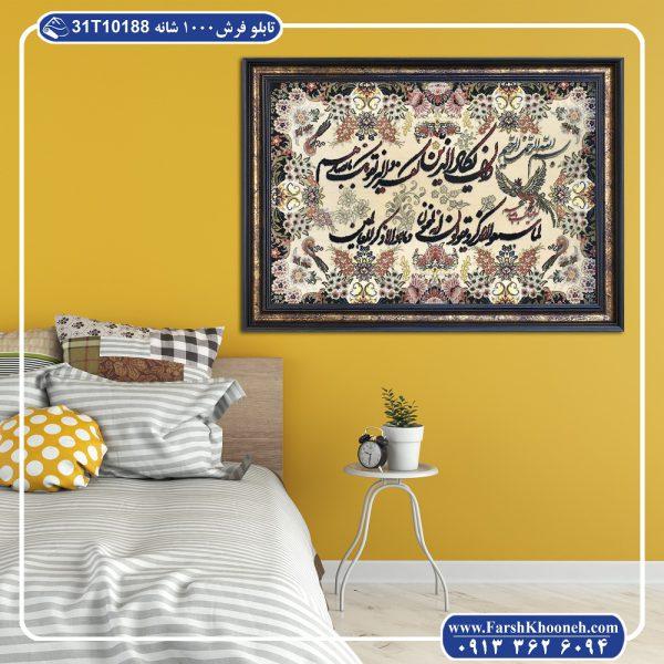 تابلو فرش طرح وان یکاد کد188