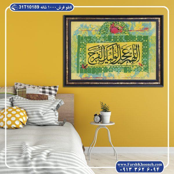 تابلو فرش طرح ذکر ظهور