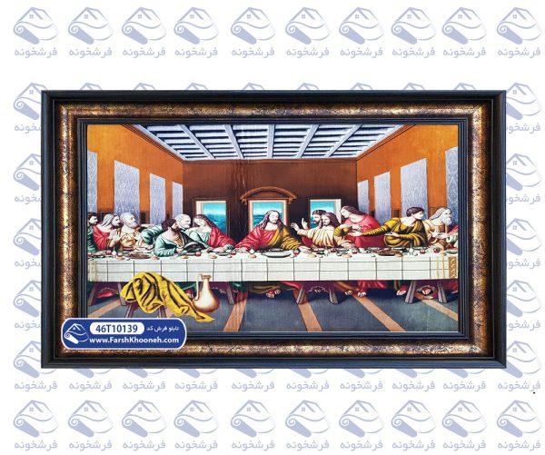 تابلو فرش مجلسی شام آخر
