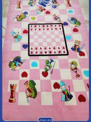 فرش کودک بازی شطرنج