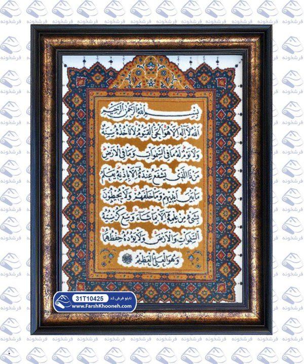تابلو فرش آیه الکرسی قاب قرآنی