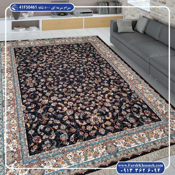 فرش 500 شانه طرح افشان سرمه ای در دکوراسیون