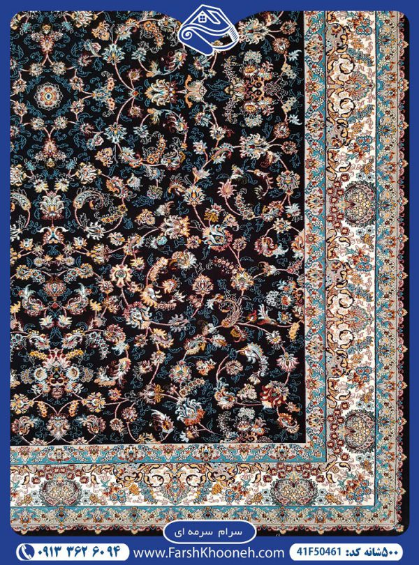 بوم و حاشیه فرش 500 شانه طرح افشان سرمه ای