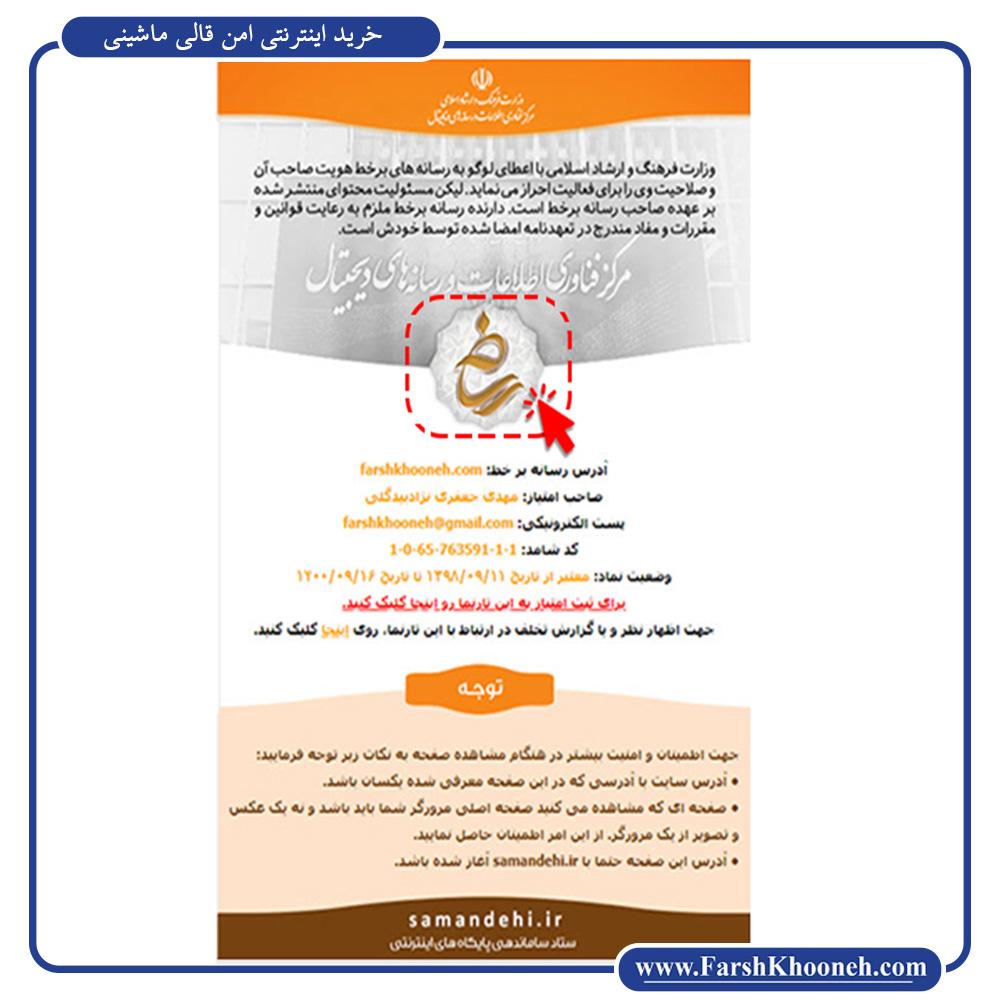 خرید اینترنتی امن قالی ماشینی از وب سایت دارای نشان طلایی رسانه های دیجیتال