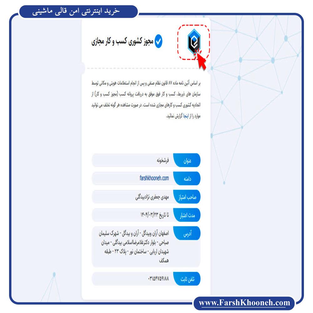 مجوز کشوری کسب و کار مجازی جهت خرید اینترنتی امن قالی ماشینی