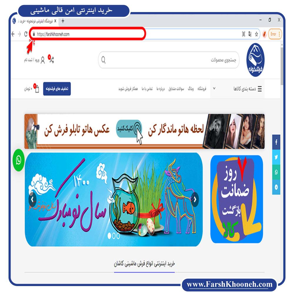 خرید اینترنتی امن قالی ماشینی از سایت دارای گواهینامه ssl