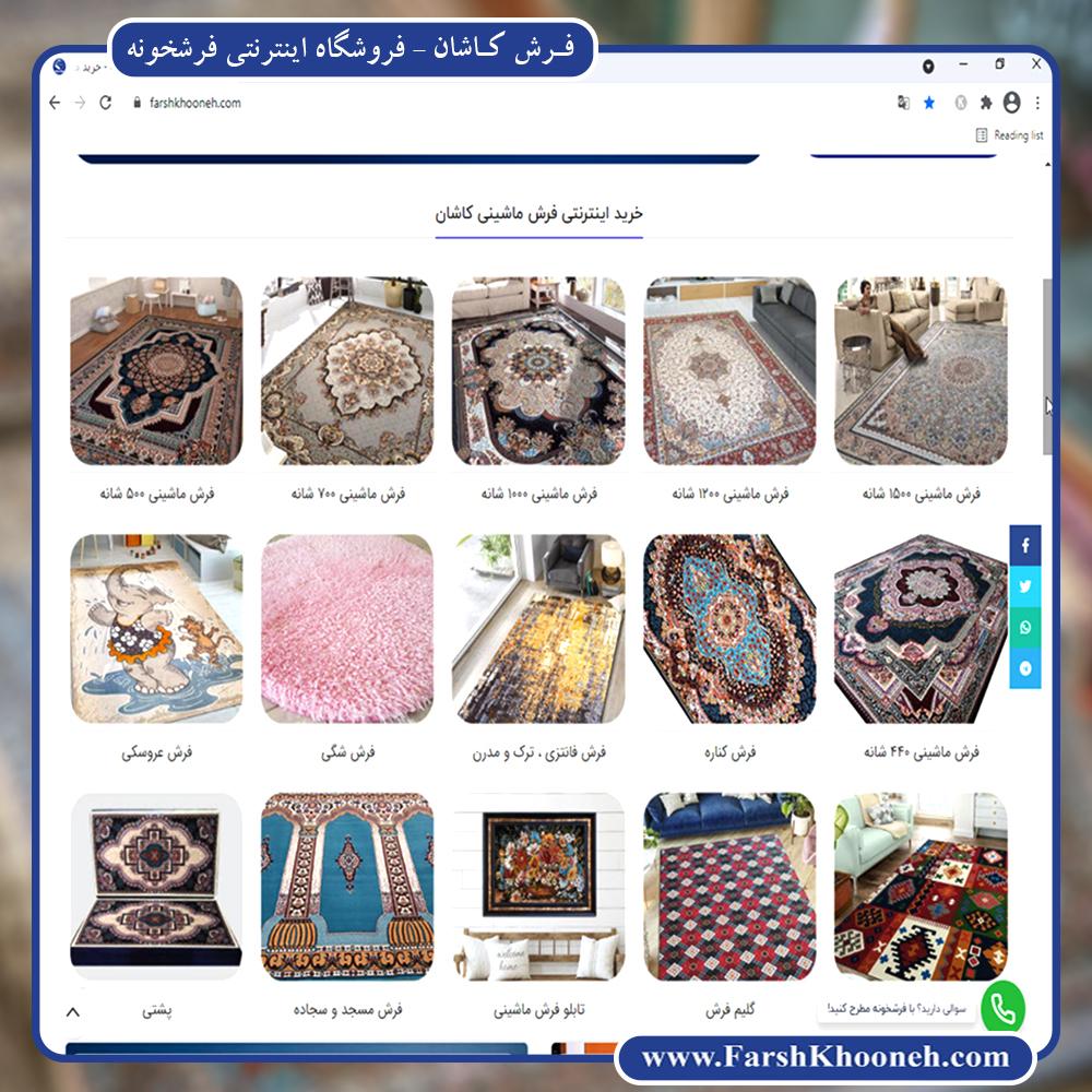 تنوع محصولات فرش کاشان در فروشگاه اینترنتی فرشخونه