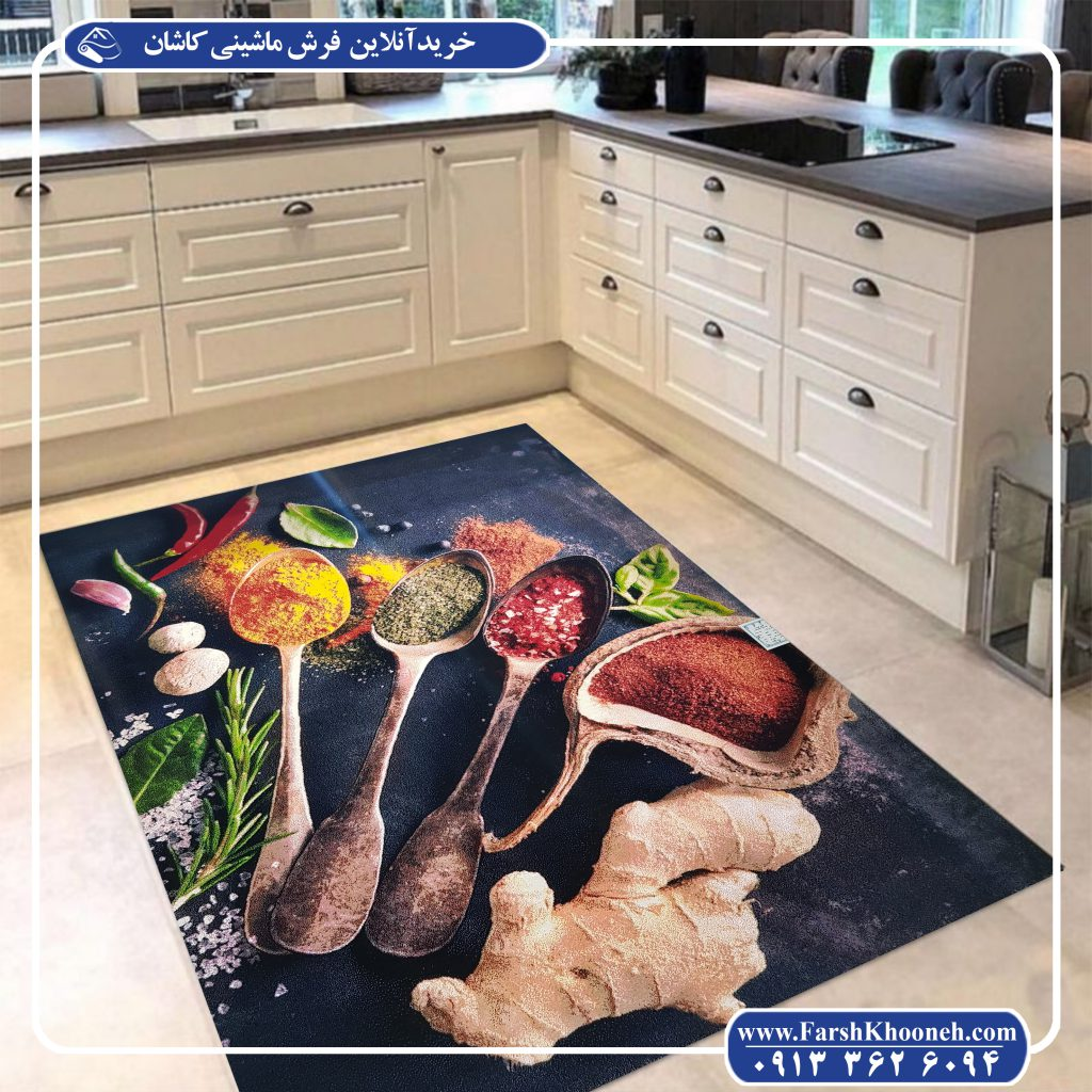 خرید فرش ماشینی - فرش برای آشپزخانه