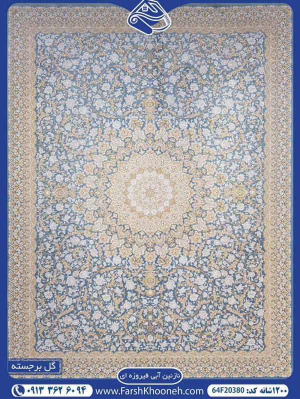 فرش آبی فیروزه ای طرح نازنین