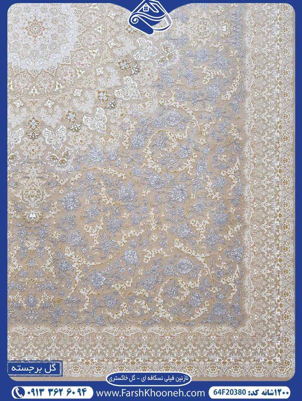 نمایی از حاشیه فرش نسکافه ای طرح نازنین