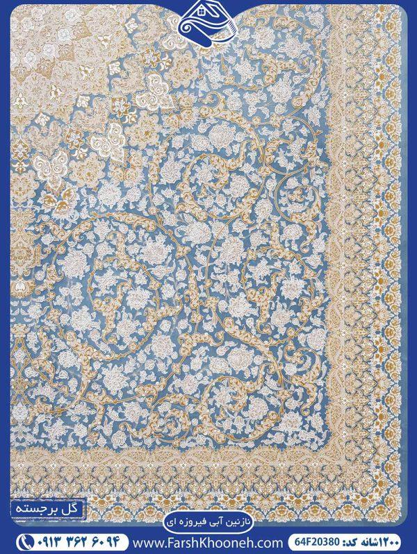 نمای یک چهارم فرش 1200 شانه آبی فیروزه ای