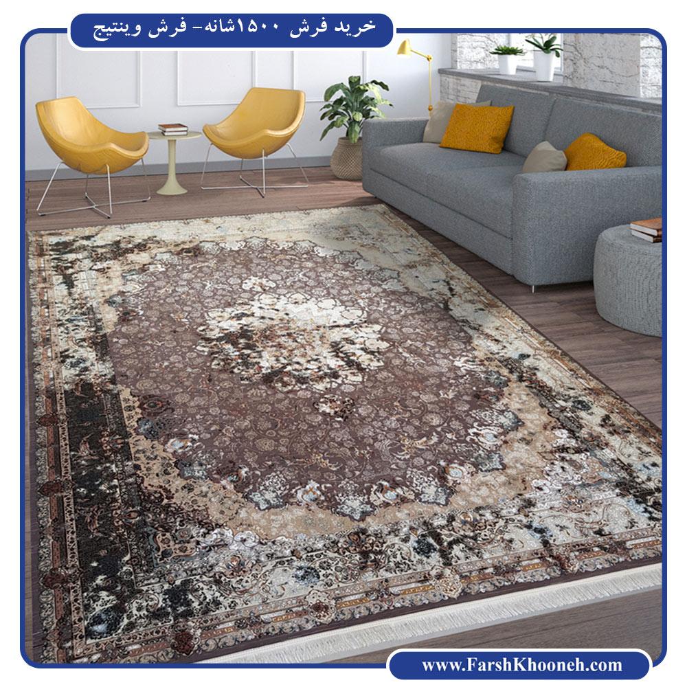 خرید فرش 1500 شانه وینتیج یا کهنه نما
