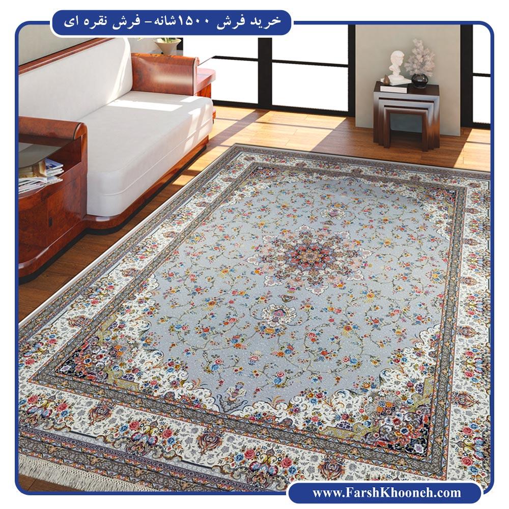 خرید فرش 1500 شانه با کیفیت عالی و الیاف درجه یک