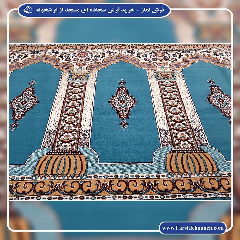 فرش نماز 500 شانه در رنگ زیبای آبی