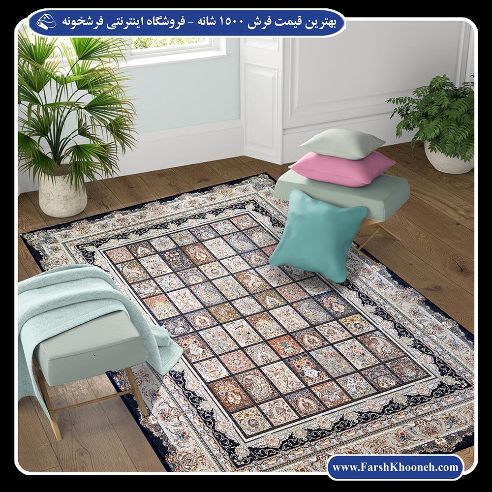 قیمت فرش ماشینی 1500 شانه کاشان