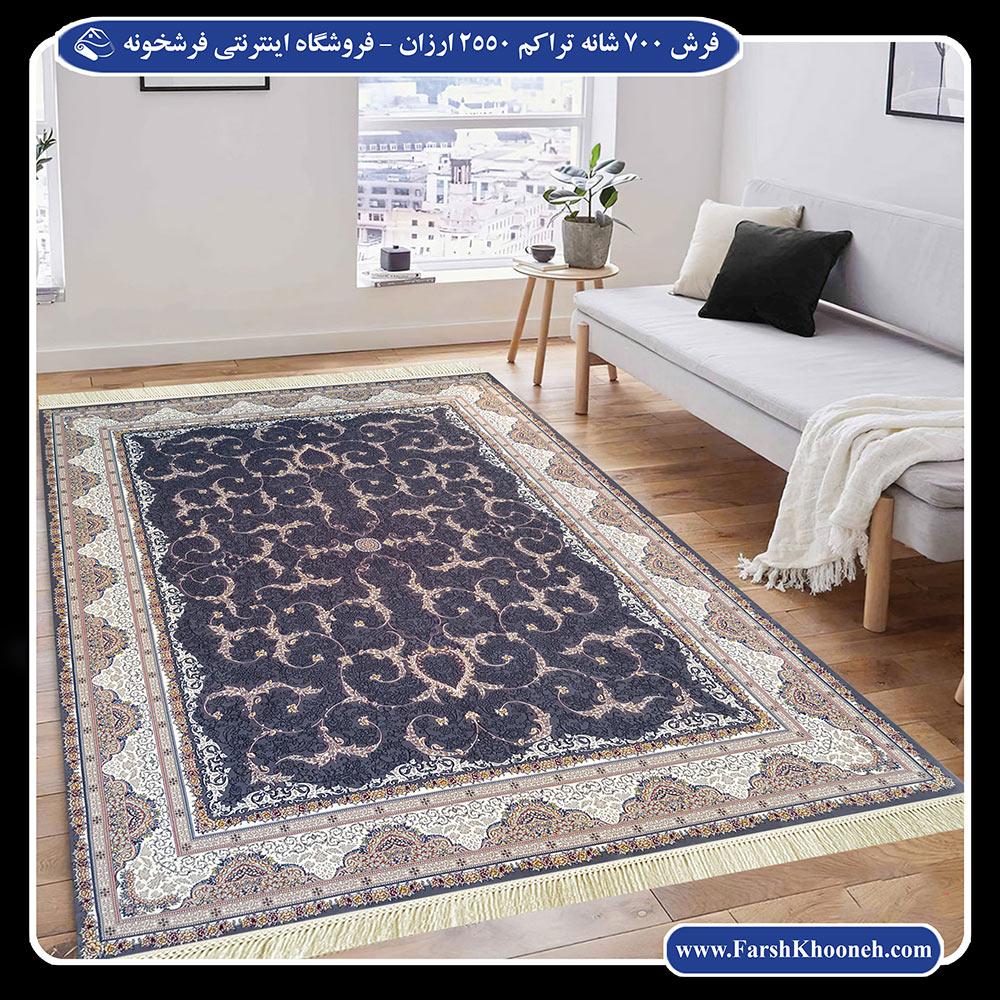 بهترین قیمت فرش 700 شانه تراکم 2550 اکریلیک کاشان