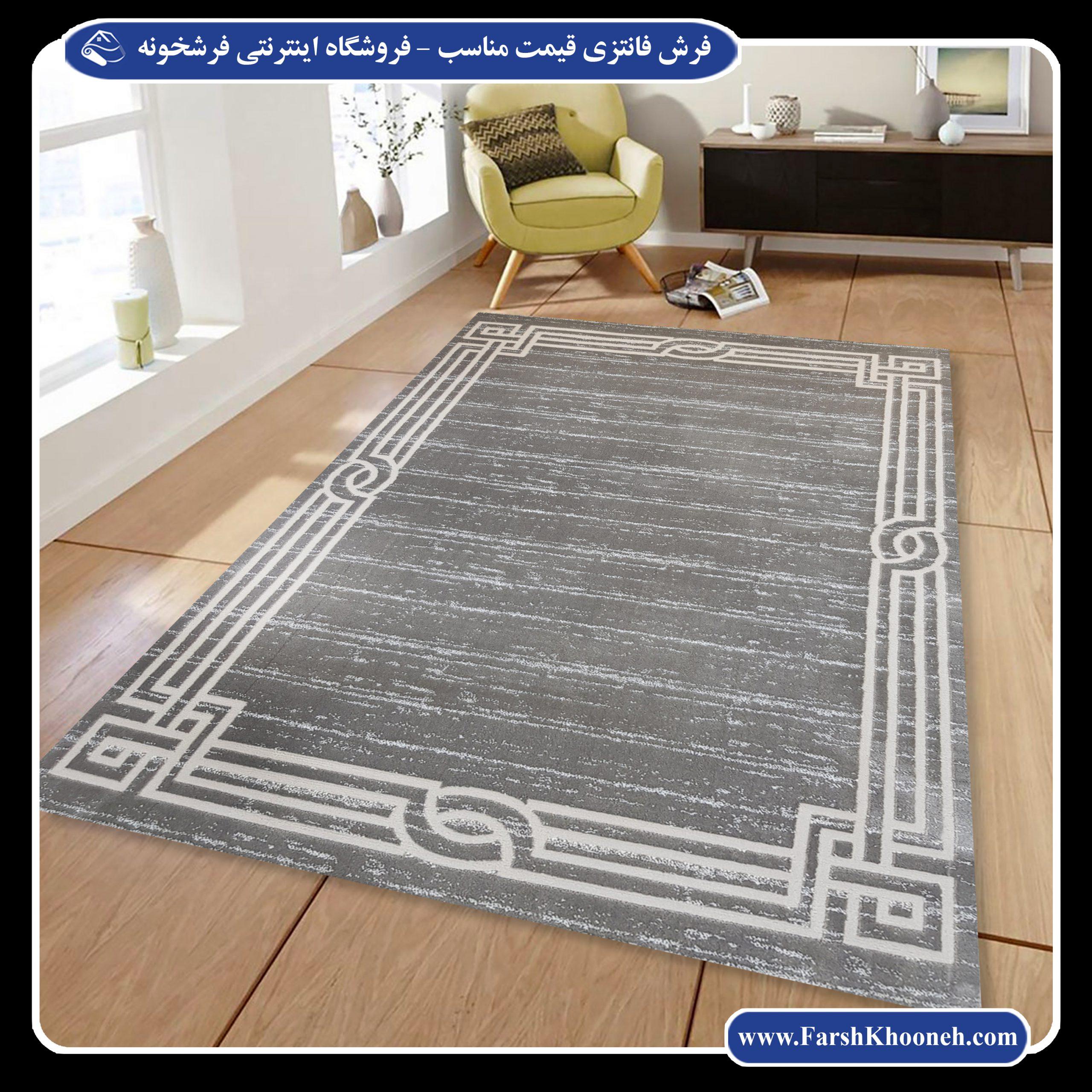 فرش فانتزی ارزان و قیمت مناسب