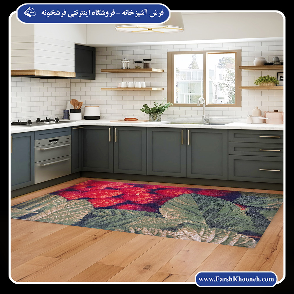 فرش آشپزخانه طرح تمشک