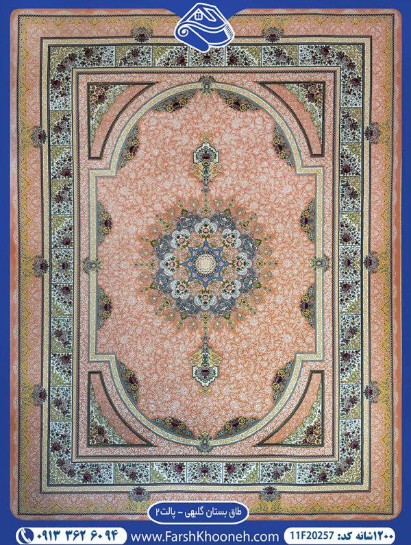 فرش طاق بستان گلبهی