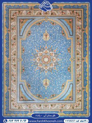 فرش طاق بستان آبی