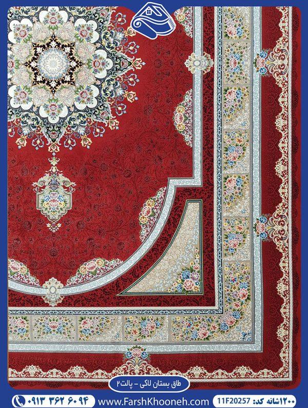 نمای یک چهارم ا فرش طاق بستان قرمز