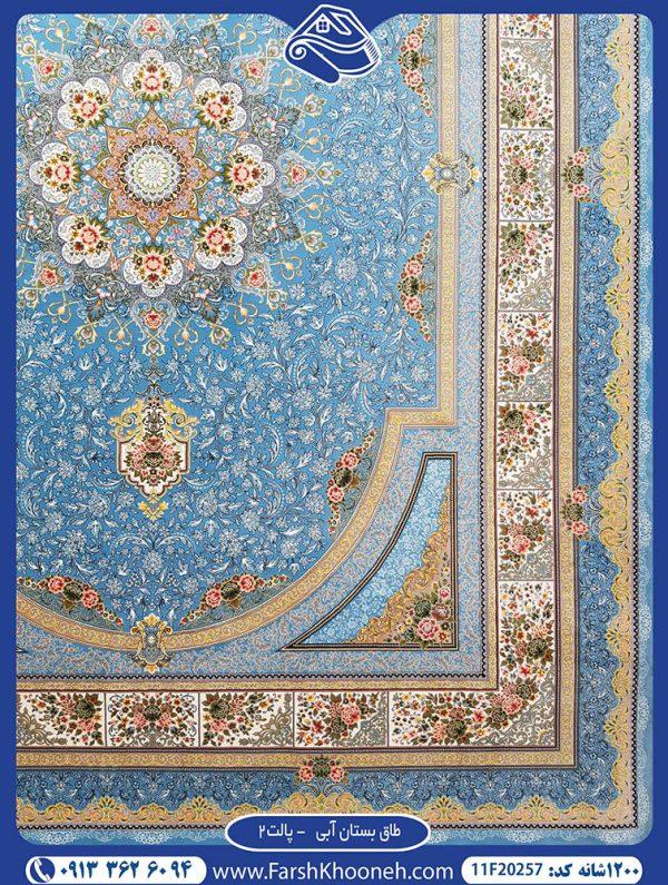 محراب فرش طاق بستان آبی