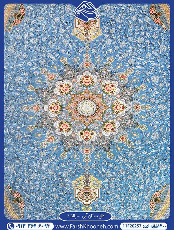نمایی از حاشیه های فرش طاق بستان آبی