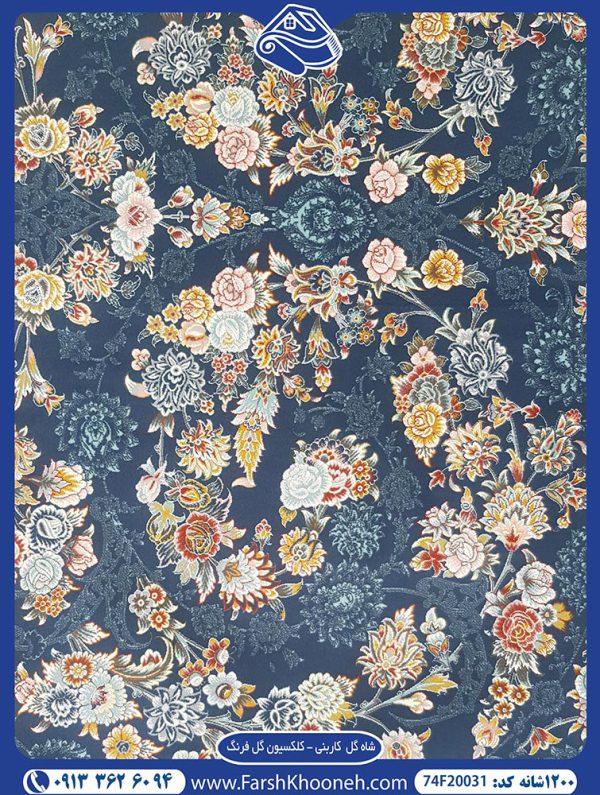 گل و برگ های میان فرش طرح شاه گل کاربنی