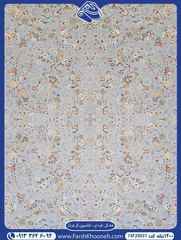 گل و بته های زیبای فرش طرح شاه گل نقره ای